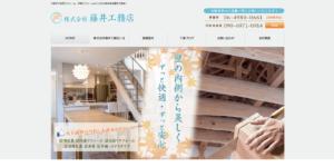 株式会社藤井工務店の画像