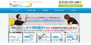リフォ(株式会社ヨコぺ)の画像